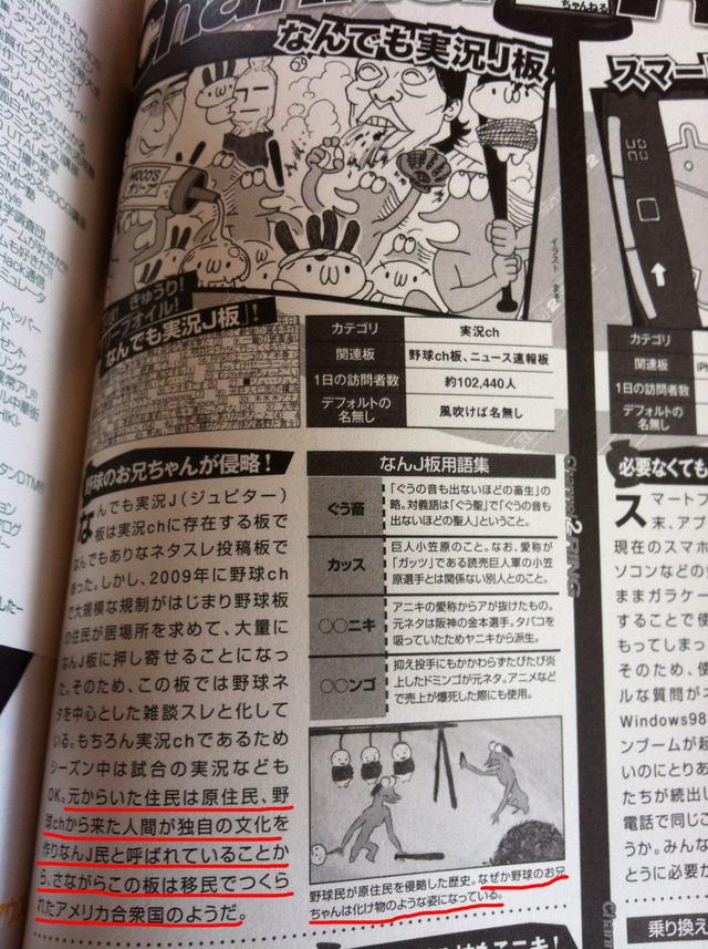 なんJ_歴史