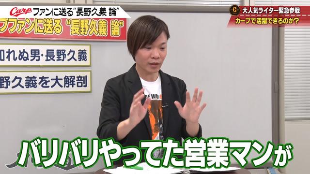 カープ道_長野久義論_プロ野球死亡遊戯_66