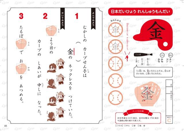 広島カープ漢字ドリル_02
