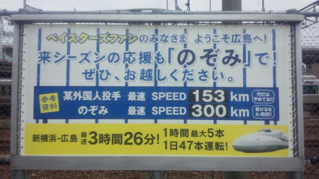 JR西日本_広島カープ_横浜DeNA_広告_CS