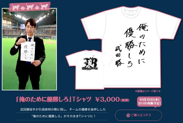 武田勝俺のために優勝しろTシャツ