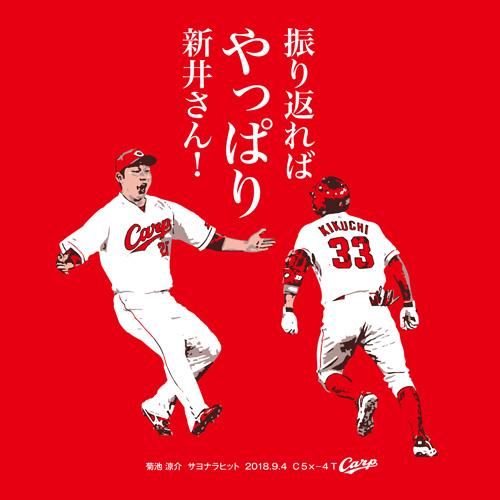 カープ菊池サヨナラヒットTシャツ「振り返ればやっぱり新井さん」