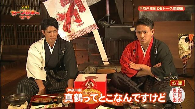2017カープ日本一TV_99_99_99_31