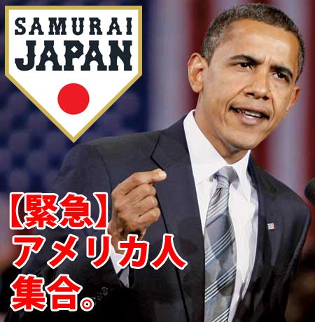 侍ジャパン_アメリカ人