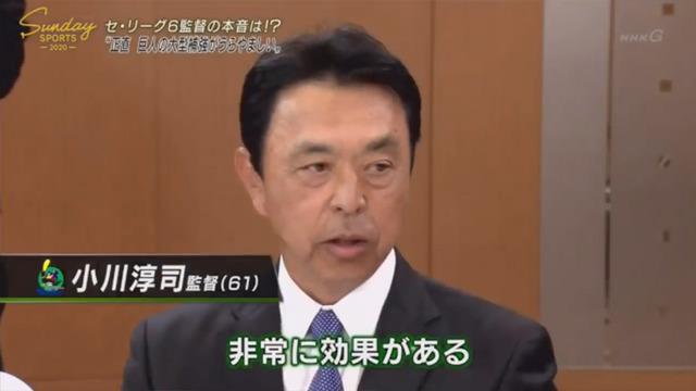 セリーグ6球団監督_座談会_NHK_26