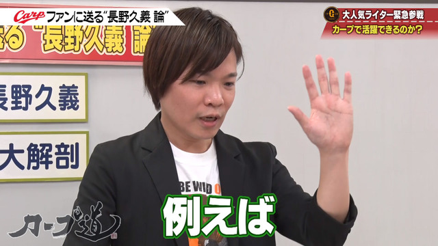 カープ道_長野久義論_プロ野球死亡遊戯_81