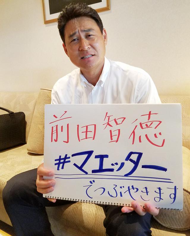 前田智徳マエッター