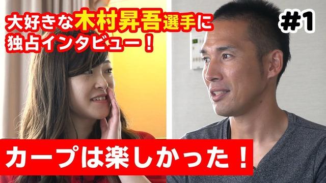 木村昇吾がカープ女子あやなチャンネルとコラボ【YouTuber】
