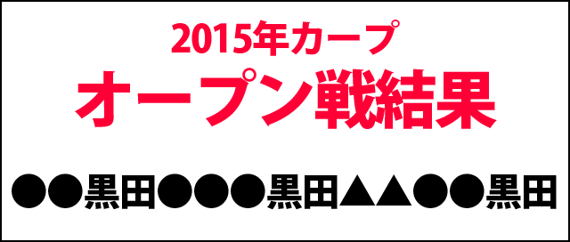 カープ2015年オープン戦