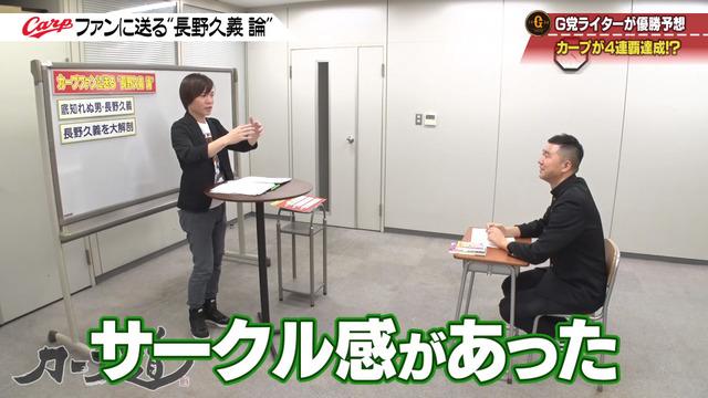 カープ道_長野久義論_プロ野球死亡遊戯_137