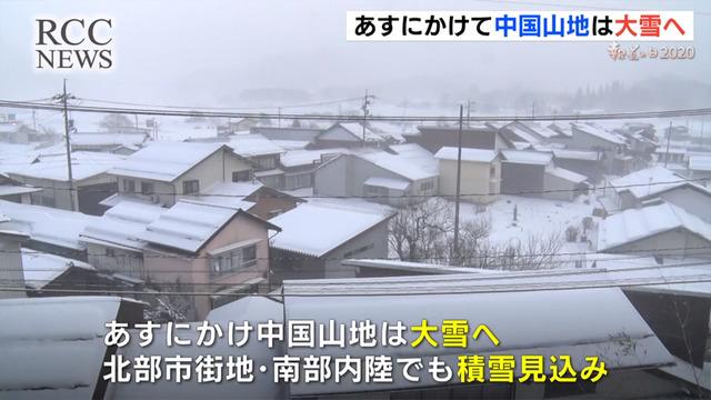 広島県_大雪_2020年12月31日_07