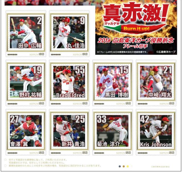 広島カープ優勝祈念切手セット_02