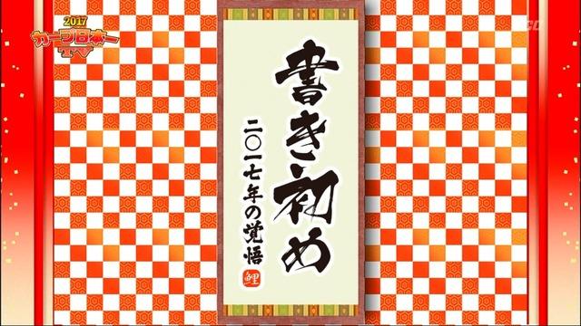2017カープ日本一TV_99_99_99_32