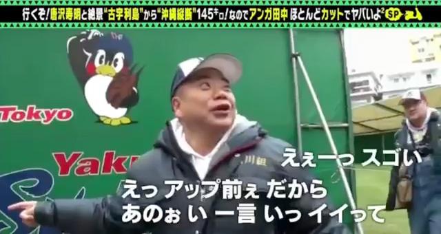 アンガールズ田中vsヤクルト石井琢朗_05