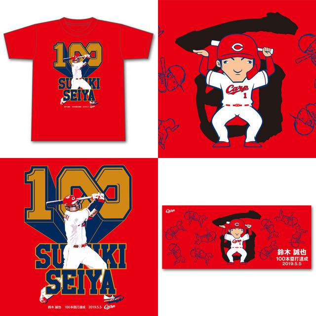 鈴木誠也100号本塁打記念Tシャツ