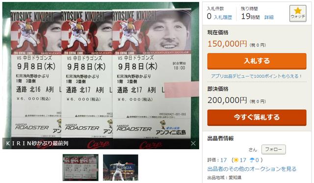 広島カープ中日9月8日チケット_優勝決定試合