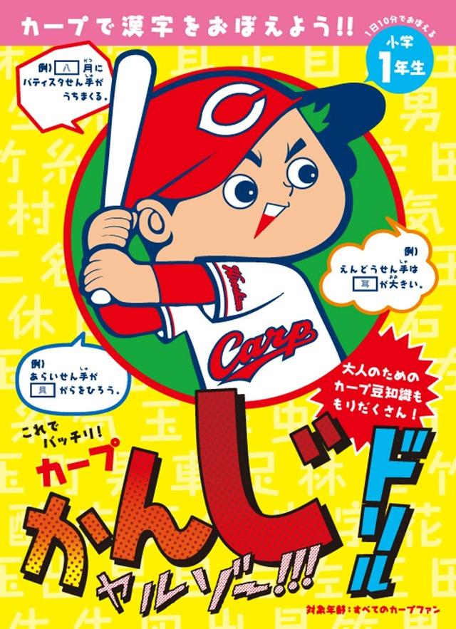 広島カープ漢字ドリル_01