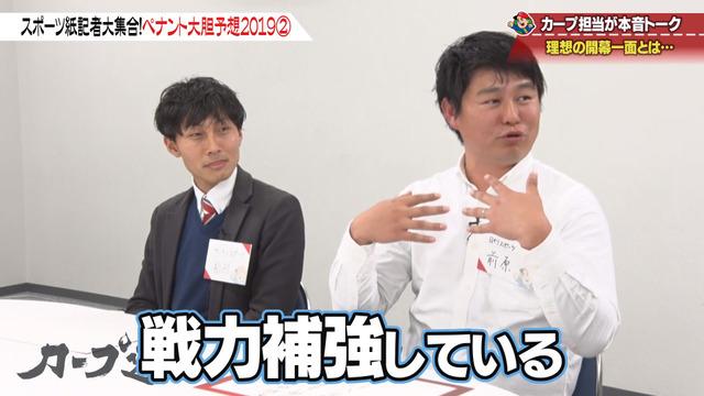 カープ道_広島巨人_理想の開幕一面_30