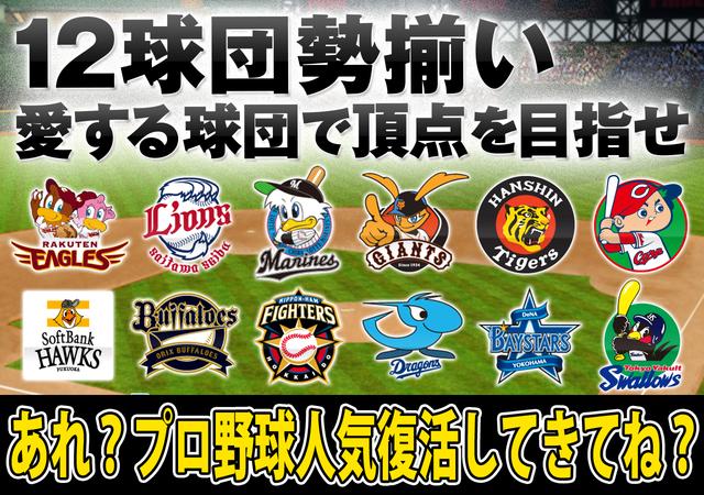 プロ野球人気_復活