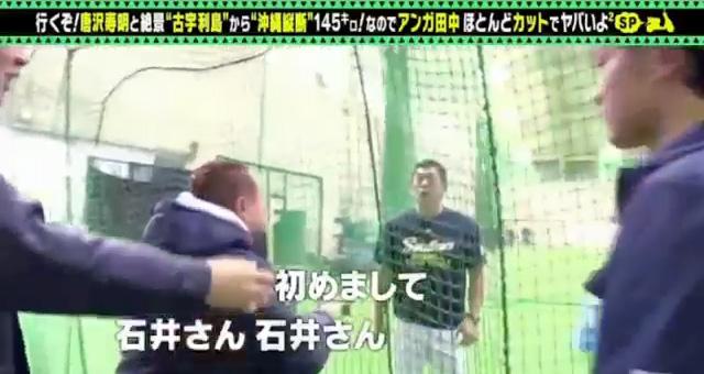 アンガールズ田中vsヤクルト石井琢朗_19