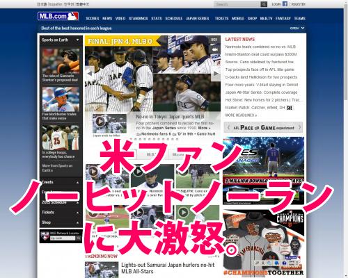 MLB_ノーヒットノーラン_反応