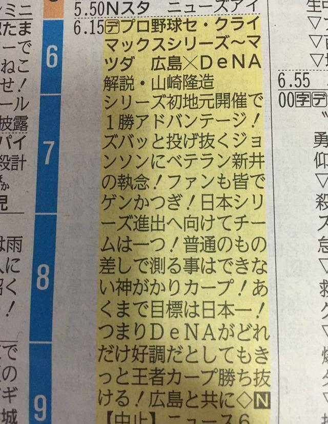 中国新聞テレビ欄たて読みCSファイナル