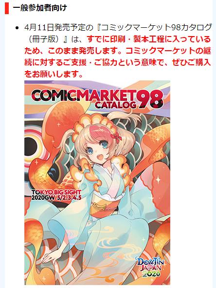 コミケ98中止カタログは販売
