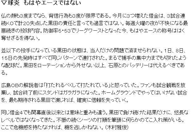 黒田博樹球炎