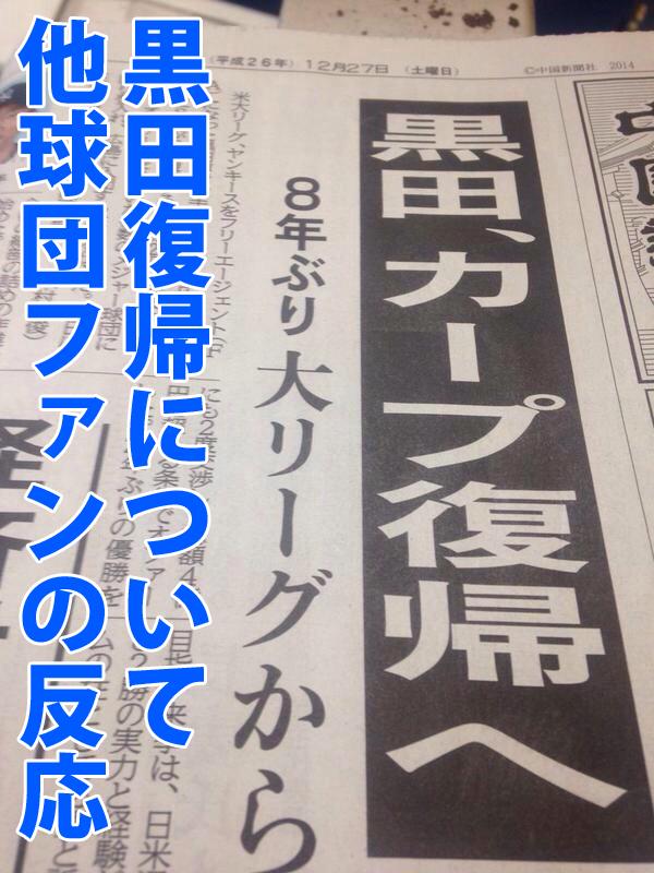 黒田復帰_他球団ファン_反応
