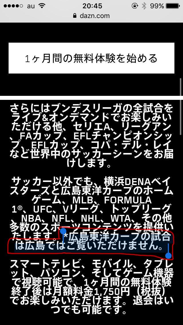 広島カープ_DAZN_広島県_視聴できない
