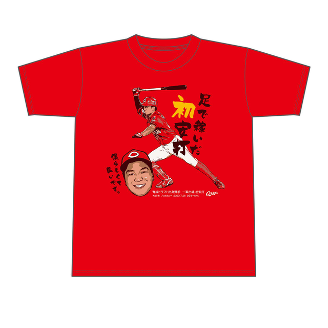 大盛穂初ヒットTシャツ