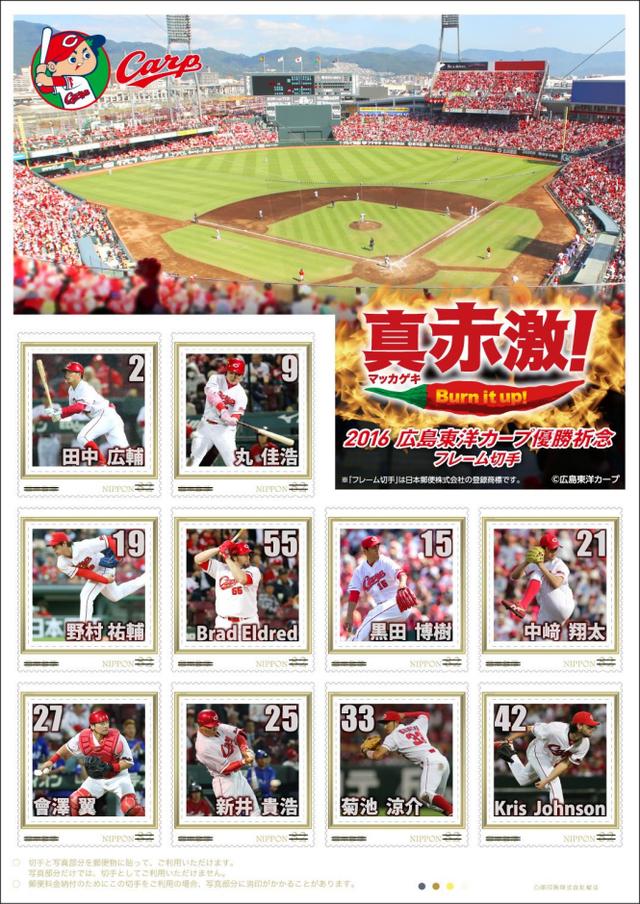 広島カープ優勝祈念切手セット