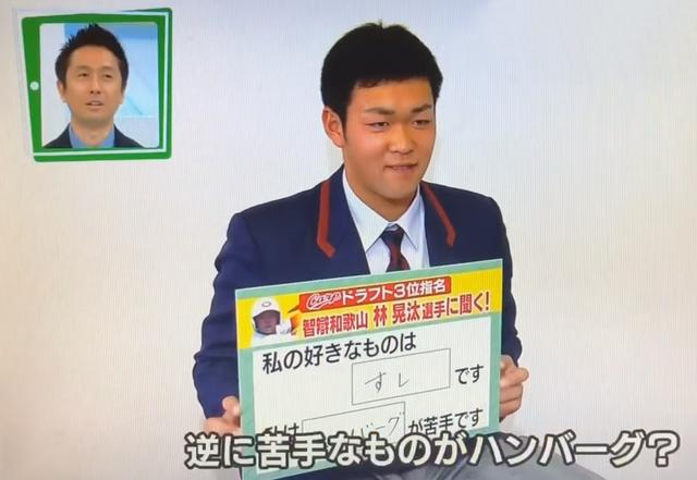広島ドラ3林晃汰ハンバーグ嫌い