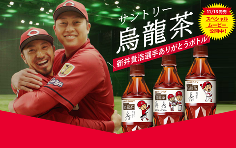 www.suntory.co.jp_softdrink_oolongtea
