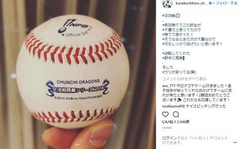 中日ドラゴンズさん、うっかり「CHUNICHI」とスペルを間違えてボールに印刷してしまう