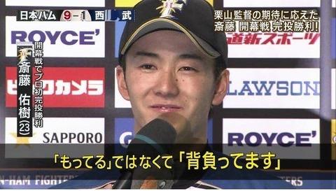【朗報】斎藤佑樹、CS隠し球へ先発テスト