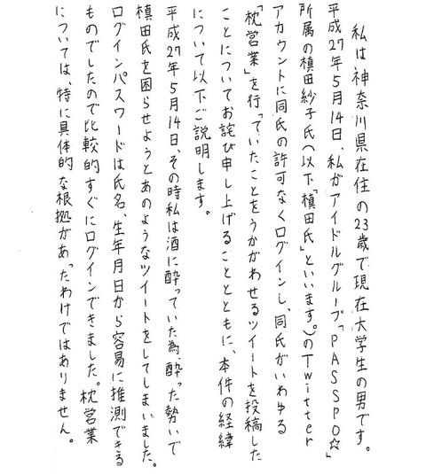 PASSPO☆メンバーの「枕営業」ツイートは本当に乗っ取りだった…大学生が自首し事務所と示談に