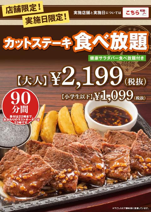 ステーキガストでステーキが2199円で食べ放題。サラダバー、ソースバーも舐め放題