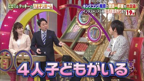 キングコング梶原さん、一軒家のリフォーム企画でテレビに出た瞬間に叩かれる