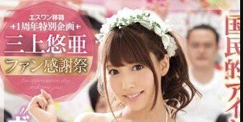 元SKE48の三上悠亜さん、アイドル時代のファンたちと共演してしまう