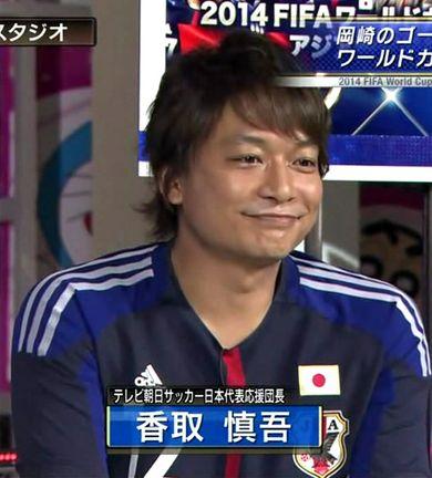 SMAP香取慎吾(37) サッカーの知識がないばかりか、サッカー愛も感じさせない姿勢が批判