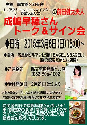 【朗報】カープ・マエケン夫人の成嶋早穂さんがトーク&サイン会開催