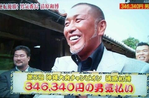 【悲報】清原、口座残高9000円しかなくガチで終わる