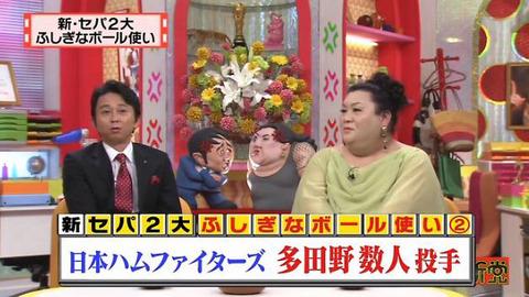 有吉「おぉ多田野…!(半笑い)」マツコ「…」