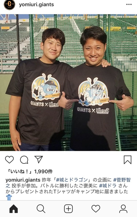 巨人・菅野、ハマってるソシャゲと巨人のコラボTシャツを着てご機嫌
