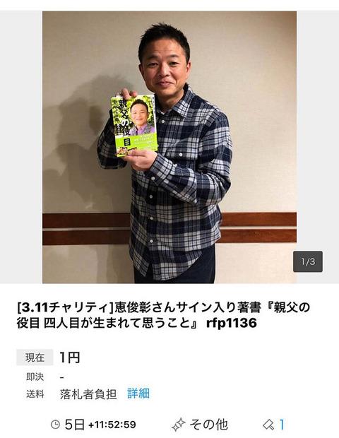 3.11チャリティーオークション、恵俊彰さんのサイン入り著書の価格wwwwwww