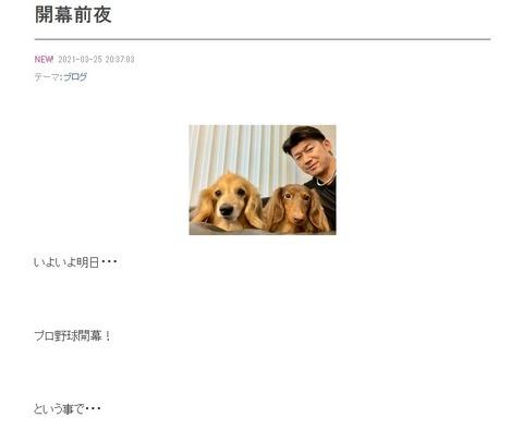 screenshot-ameblo.jp-2021.03.25-23_24_57