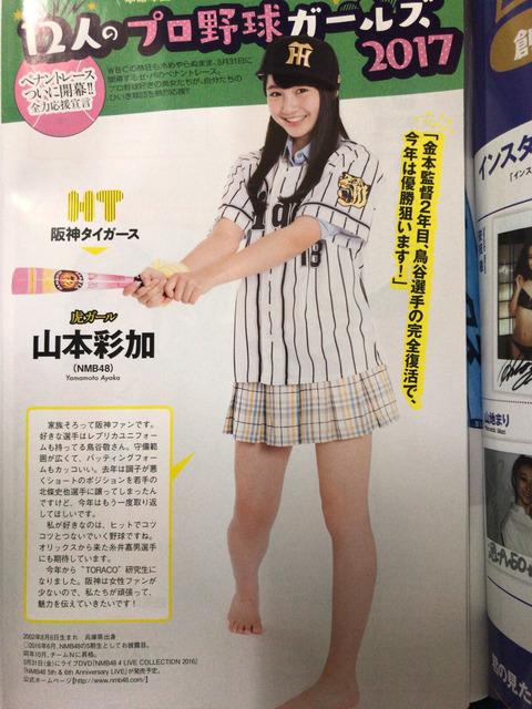 週刊プレイボーイ、今年の12球団の野球娘を発表する