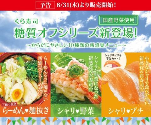くら寿司が「シャリなし寿司」を販売