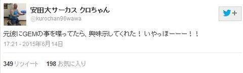 安田大サーカスのクロちゃん、元カレがいたことを告白wwwww
